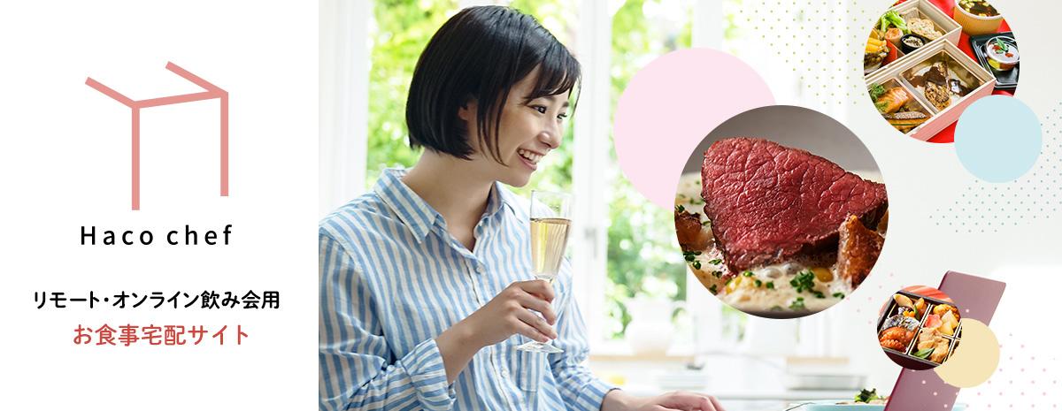 リモート・オンライン飲み会用お食事 専門サイト ハコシェフ